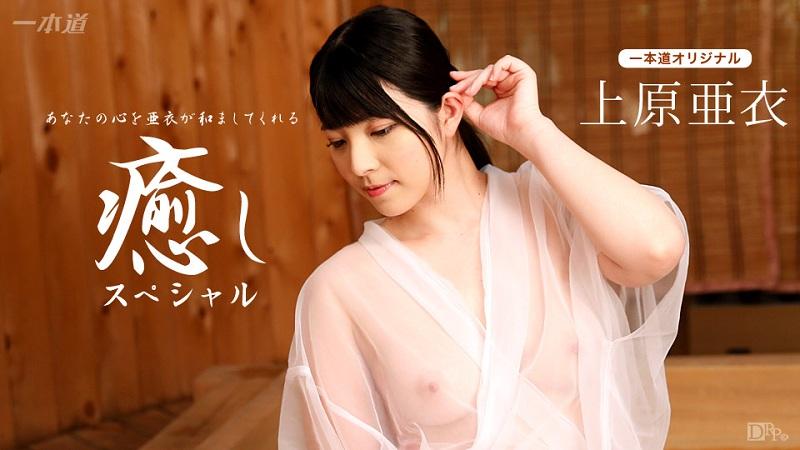 1Pondo-102116_410 Ai Uehara - 1080HD
