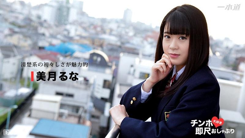 1Pondo-102617_597 Luna Mitsuki - 720HD
