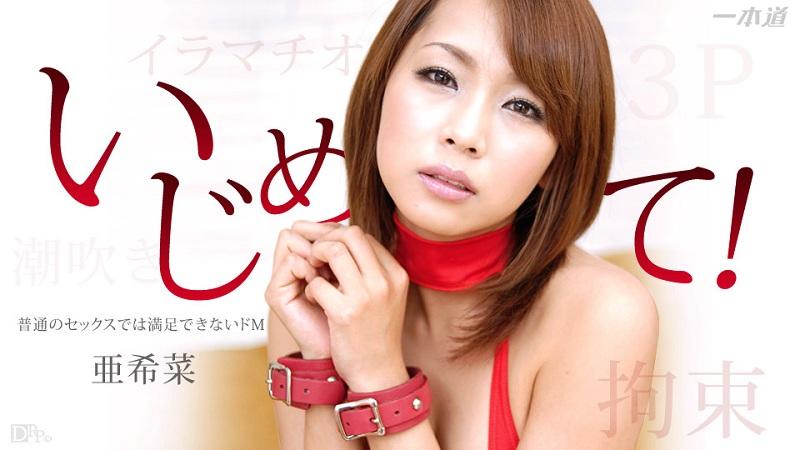 1Pondo-102914_912 Akina - 720HD