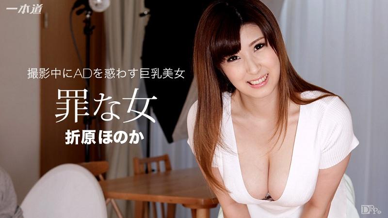 1Pondo-102916_416 Orihara Honoka - 1080HD