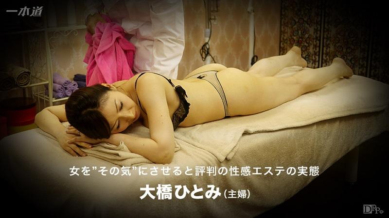 1Pondo-110216_418 Oohashi Hitomi - 1080HD