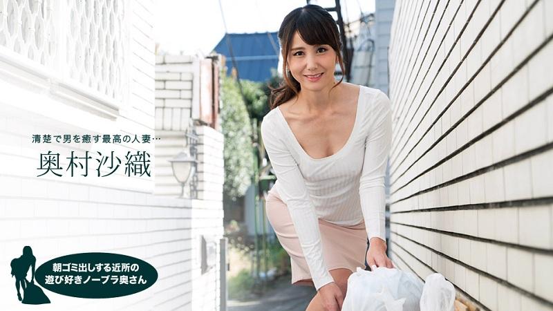 1Pondo-110218_763 Saori Okumura - 1080HD