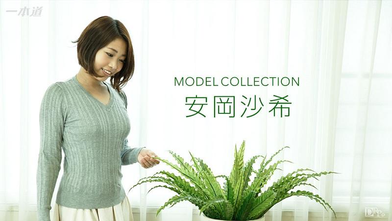 1Pondo-110516_421 Saki Yasuoka - 1080HD