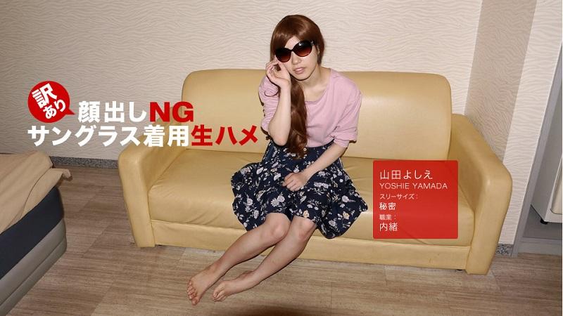 1Pondo-110618_765 Yamada Yoshie - 1080HD
