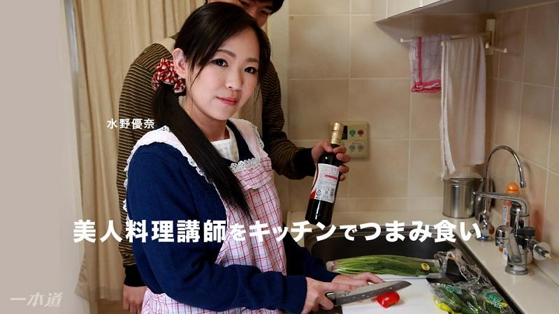 1Pondo-110717_602 Yuuna Mizuno - 1080HD
