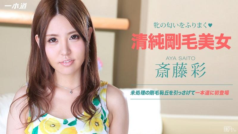1Pondo-111114_920 Saitou Aya - 720HD