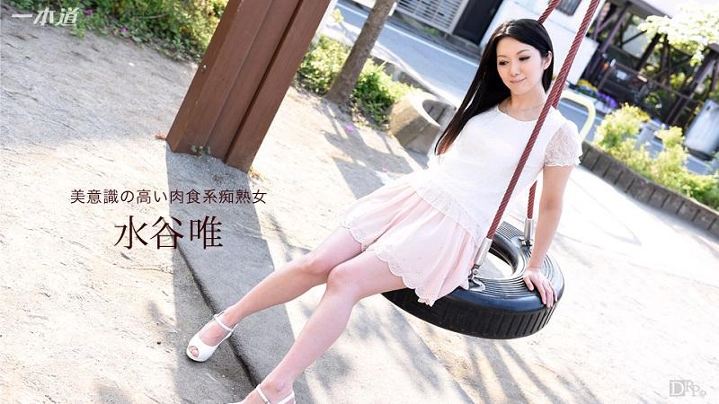 1Pondo-111116_425 Yui Mizutani - 1080HD