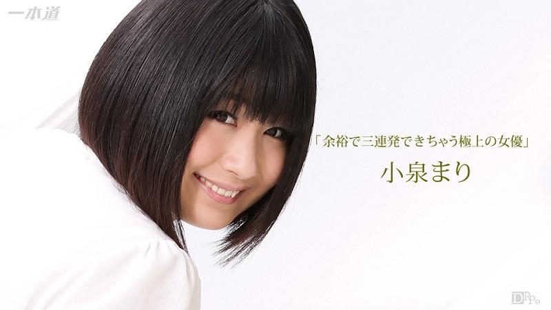 1Pondo-111216_426 Mari Koizumi - 1080HD