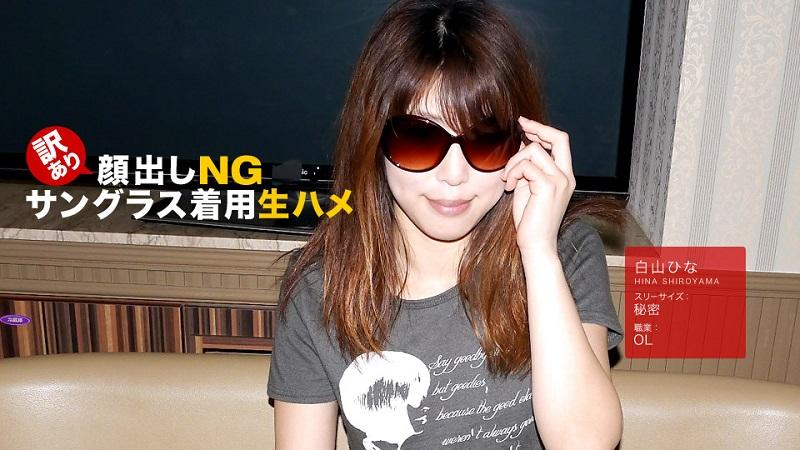 1Pondo-111219_927 Hina Shiroyama - 1080HD