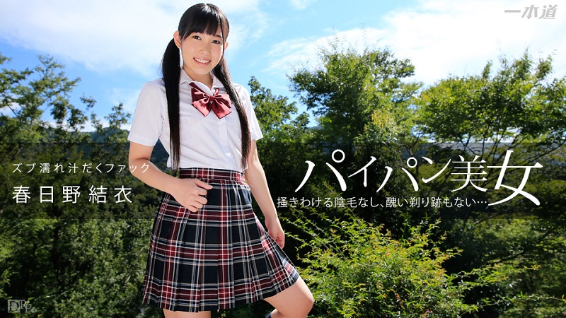 1Pondo-111414_922 Yui Kasugano - 720HD
