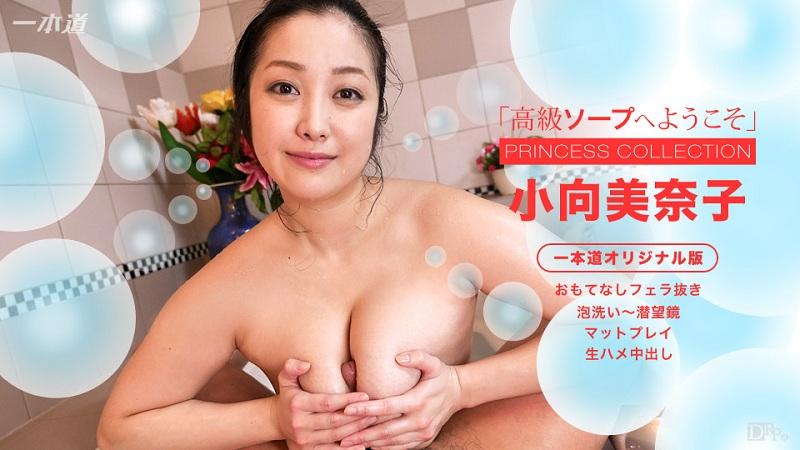 1Pondo-111716_428 Minako Komukai - 1080HD