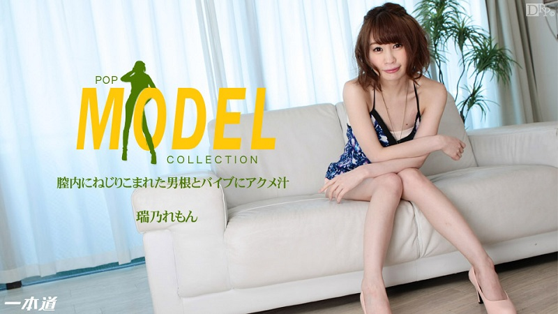 1Pondo-112114_926 Lemon Mizuno - 720HD