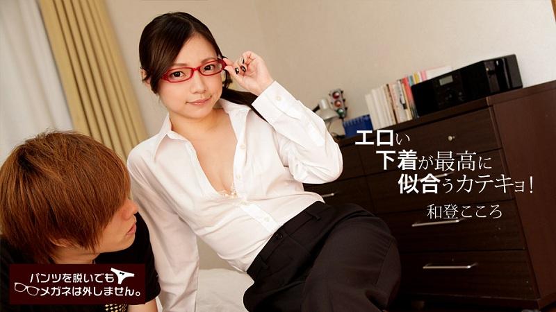 1Pondo-112118_772 Wato Kokoro - 1080HD