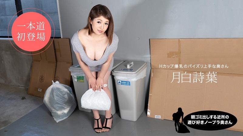 1Pondo-112119_931 Utaha Tsukishiro - 1080HD