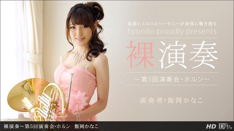 1Pondo-112312_478 Kanako Iioka - 720HD