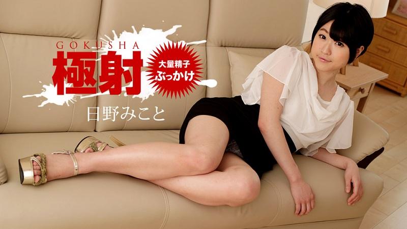 1Pondo-112418_774 Mikoto Hino - 1080HD