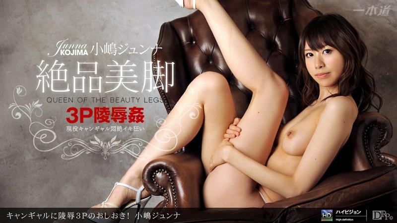 1Pondo-112511_223 Kojima Junna - 720HD