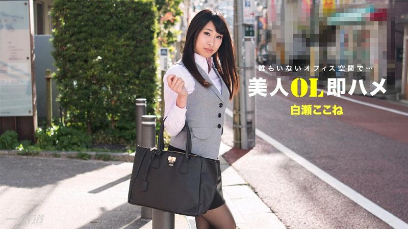 1Pondo-112517_610 Kokone Shirose - 720HD