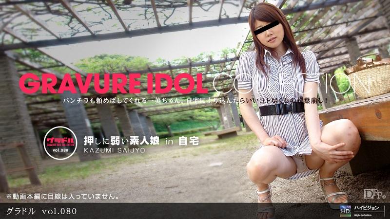 1Pondo-112611_224 Kazumi Saijo - 720HD