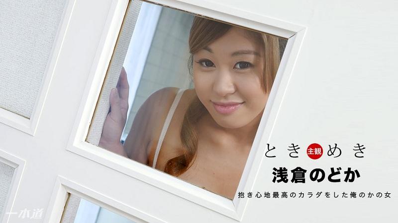1Pondo-112817_611 Nodoka Asakura - 720HD
