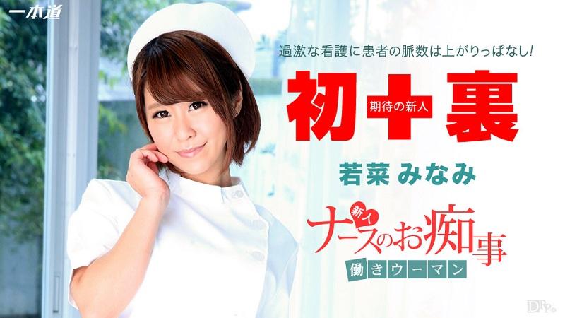 1Pondo-112914_931 Minami Wakana - 720HD