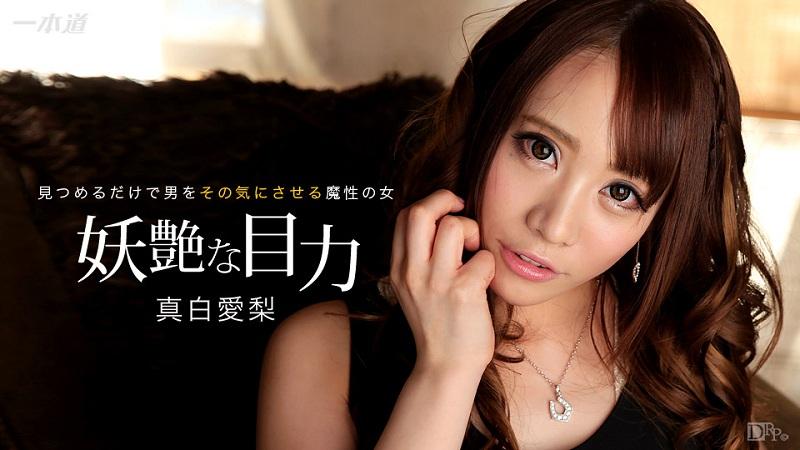 1Pondo-112916_436 Mashiro Airi - 1080HD