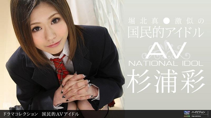 1Pondo-120311_229 Aya Sugiura - 720HD