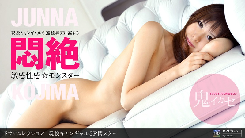 1Pondo-120811_231 Junna Kojima - 720HD