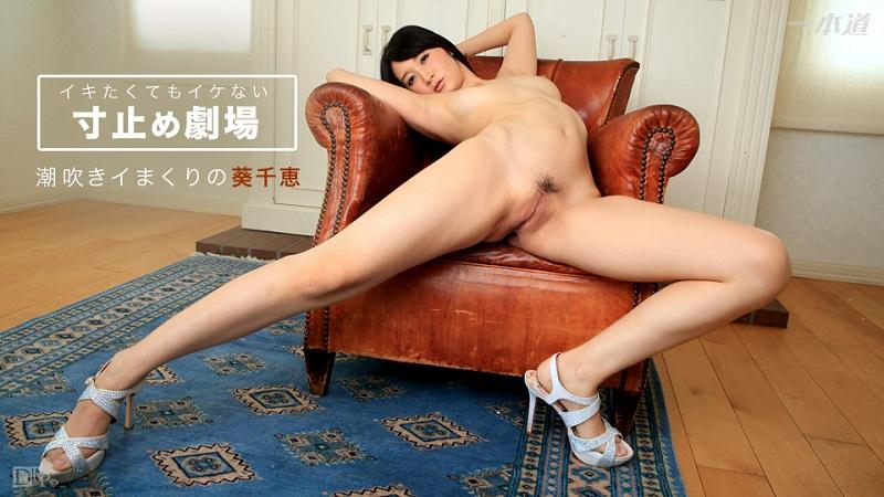 1Pondo-121016_443 Chie Aoi - 1080HD