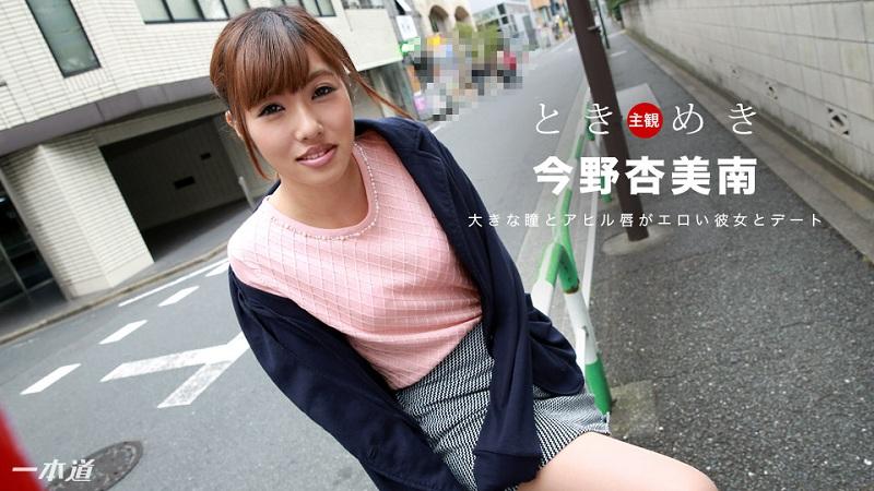 1Pondo-121217_616 Amina Konno - 1080HD