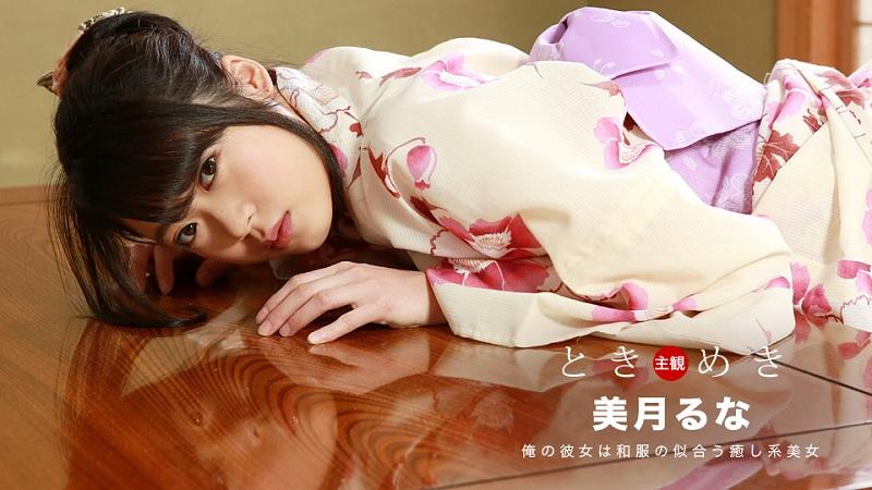 1Pondo-121318_782 Mizuki Runa - 1080HD