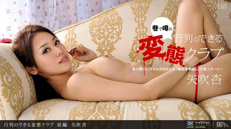 1Pondo-121611_237 An Yabuki - 720HD
