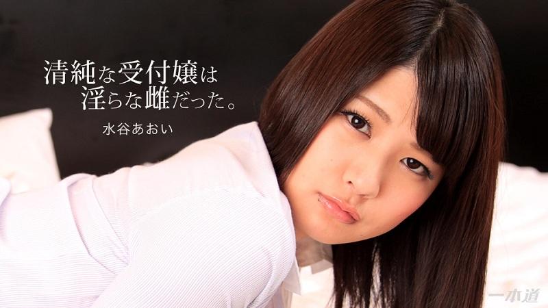 1Pondo-121617_618 Mizutani Aoi - 720HD