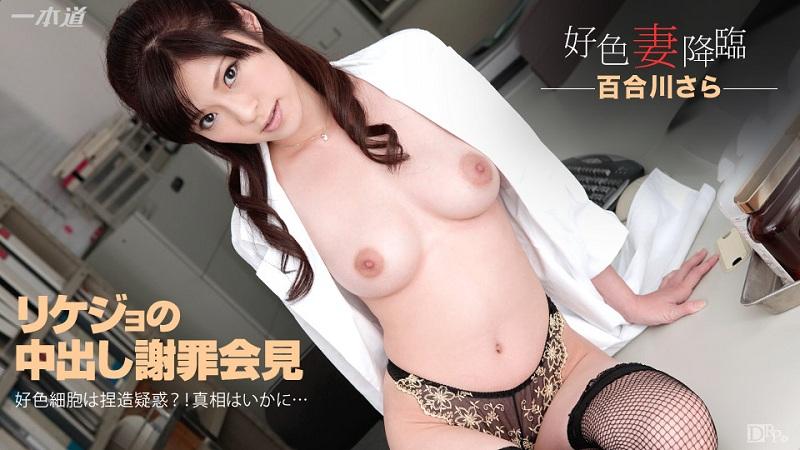 1Pondo-121914_942 Sara Yurikawa - 720HD