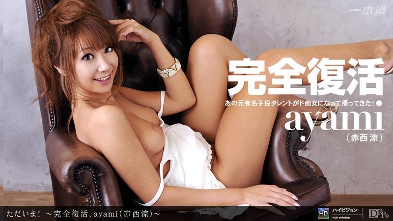 1Pondo-122311_242 Ryo Akanishi - 720HD
