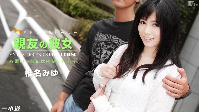 1Pondo-122314_944 Miyu Shiina - 720HD