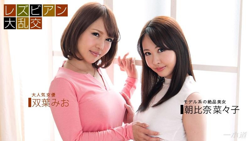 1Pondo-122317_621 Futaba Mio Asahina Nanako - 720HD