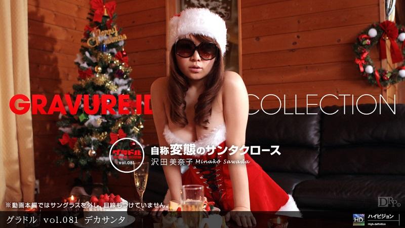 1Pondo-122411_243 Minako Sawada - 720HD