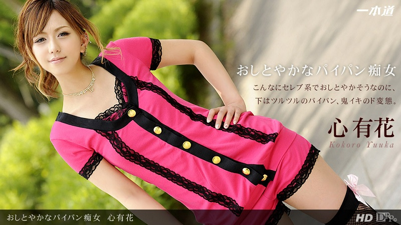 1Pondo-122512_498 Yaoi Miyama - 720HD