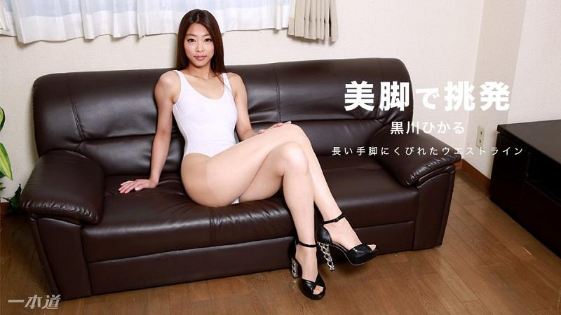 1Pondo-122617_622 Hikaru Kurokawa - 720HD