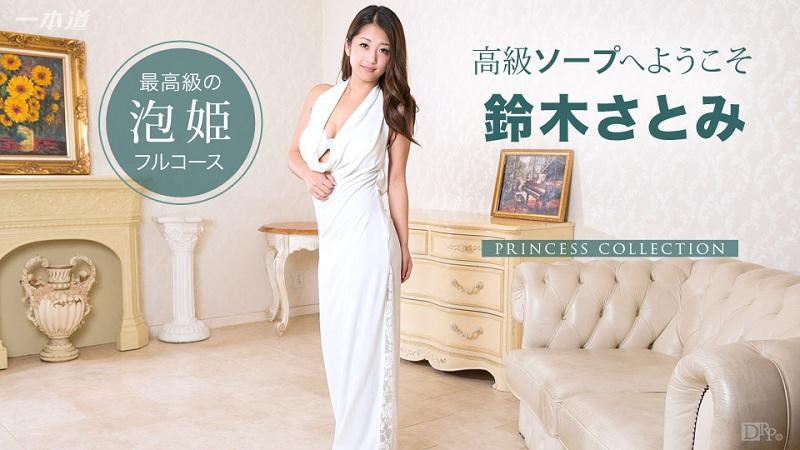 1Pondo-122714_948 Satomi Suzuki - 720HD