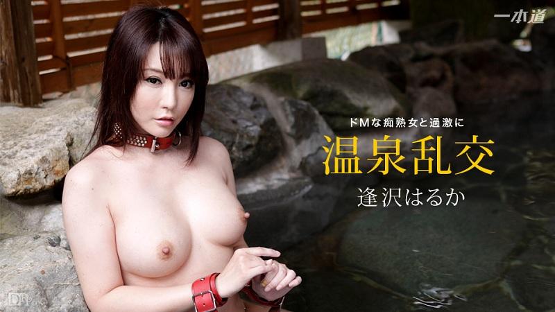 1Pondo-122716_452 Haruka Aizawa - 720HD