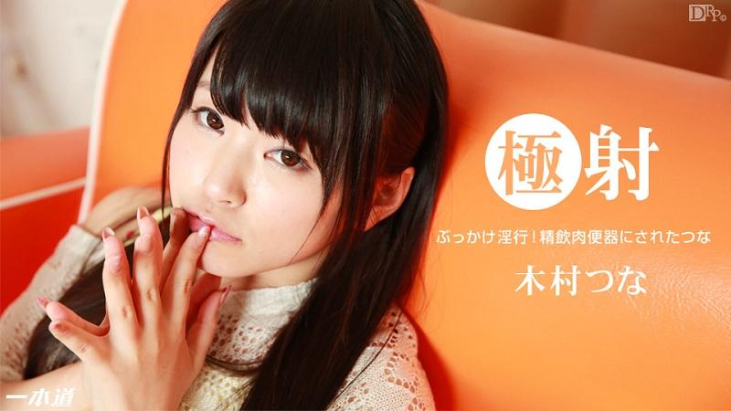 1Pondo-123014_949 Tsuna Kimura - 720HD