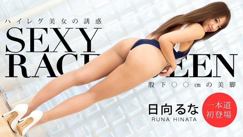 1Pondo-123019_950 Runa Hinata - 1080HD