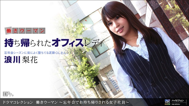 1Pondo-123111_247 Rika Namikawa - 720HD