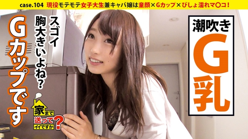277DCV-104 現役モテモテ女子大生は童顔×Gカップ×びしょ濡れマ〇コ!- 1080HD