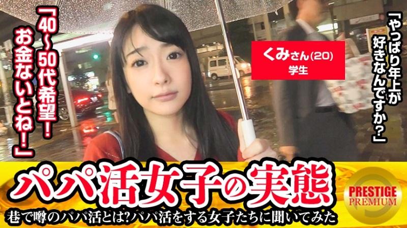 300MAAN-108 パパ活女子の実態!- 720HD