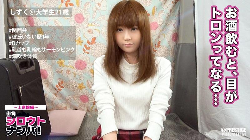 300MAAN-123 上京したてで東京に染まってないウブな女の子は隙だらけ!- 720HD
