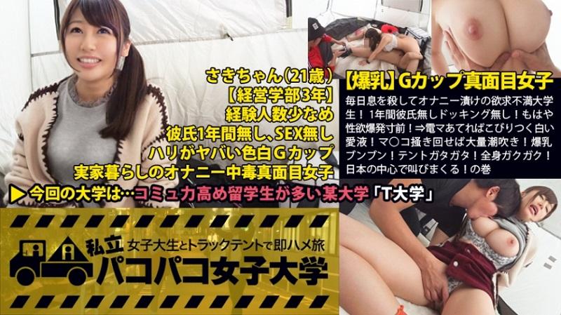 300MIUM-160 Gカップ真面目女子さきちゃ - 720HD