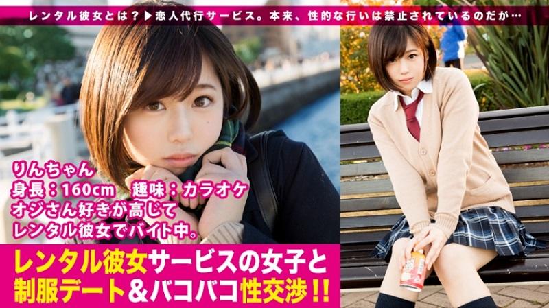 300MIUM-199 オジさん大好き女子の制服美少女一本釣りに成功!- 720HD